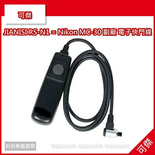 可傑 JIANISI RS-N1 = Nikon MC-30 副廠 電子快門線 NIKON D3 D2X D300 D200 D100 單眼