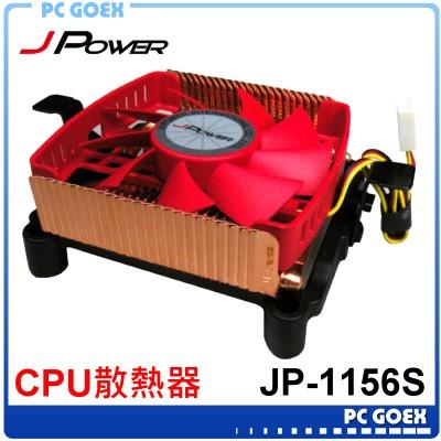 杰強 J-POWER 1156S 純銅高散熱CPU散熱器 ☆pcgoex 軒揚☆
