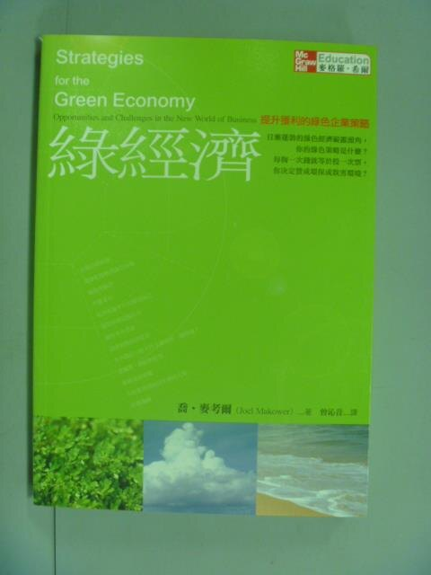 【書寶二手書T4/財經企管_NEC】綠經濟:提升獲利的綠色企業策略-經營管理_曾沁音, 喬.麥考爾