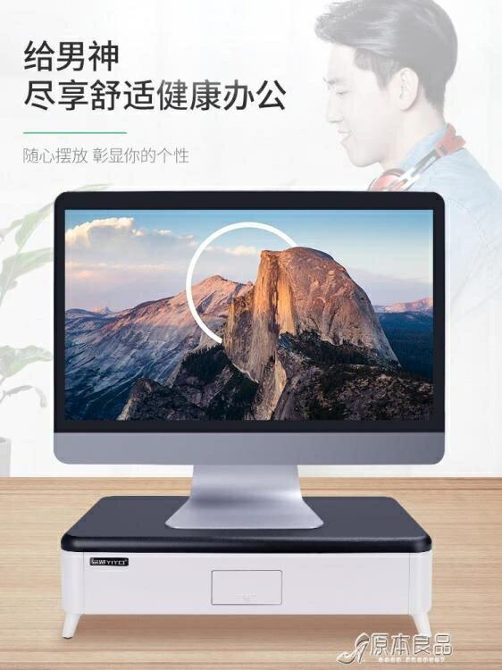 電腦顯示器增高架辦公室桌面收納盒臺式螢幕置物墊高支架底座yh