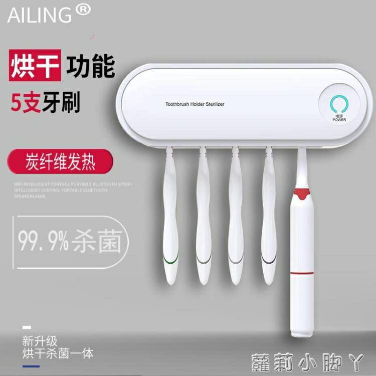牙刷消毒器衛生間免打孔家用雙人智慧電動紫外線殺菌烘干置物架