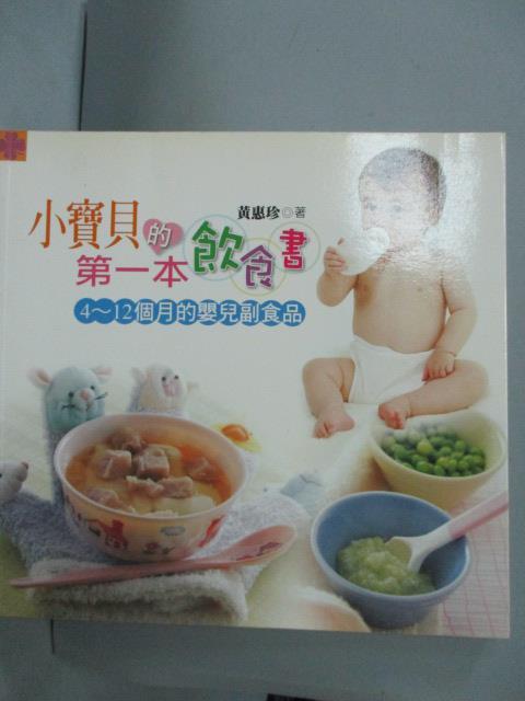 【書寶二手書T9/保健_GGP】小寶貝的第一本飲食書:4~12個月的嬰兒副食品_黃惠珍