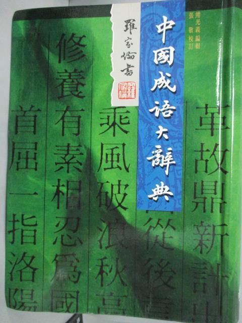 【書寶二手書T8/字典_JIR】中國成語大辭典_熊光義