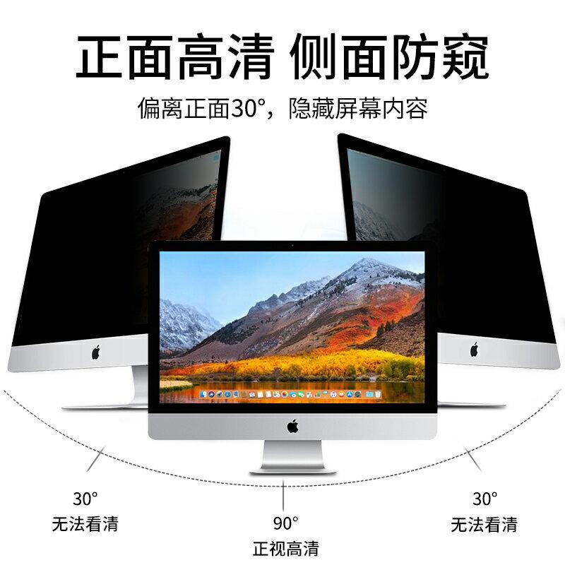 筆電屏幕膜 電腦屏幕防窺膜台式24寸顯示器防窺片防偷窺27防偷看隱私23.8『XY15007』