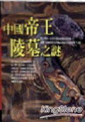 中國帝王陵墓之謎