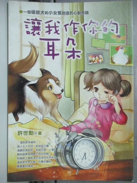 【書寶二手書T2/兒童文學_HQQ】讓我作你的耳朵_許世勳