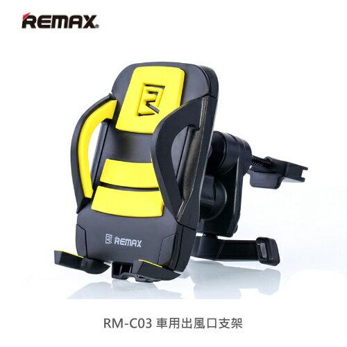 REMAX 車用出風口車架 手機架 冷氣孔 導航 支架 手機車架 車用支架 汽車車架 腳架 車座 手機支架