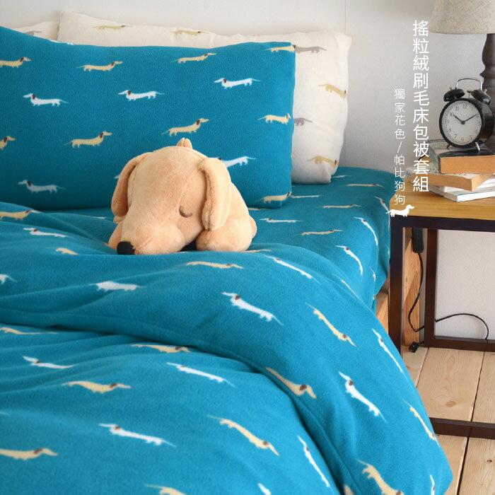 搖粒絨床包(被套)組【藍色帕比狗狗】 單人/雙人/加大/特大-冬日保暖/台灣製 絲薇諾-免運