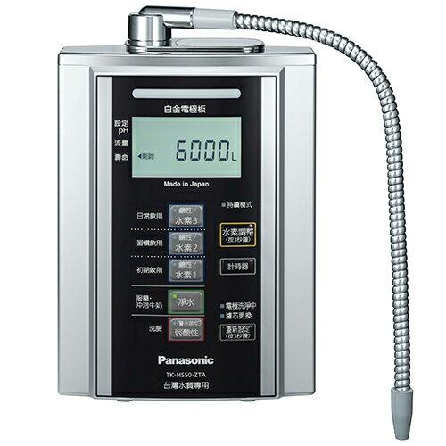 Panasonic 國際牌整水器 TK-HS50- ZTA 總代理公司貨台灣水質專用~買再LED閱讀燈,回函送熱水瓶