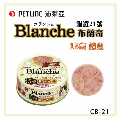 【日本直送】沛萊亞布蘭奇 貓罐15歲21號- 鮪魚 70g(CB-21)-37元>可超取(C002I05)