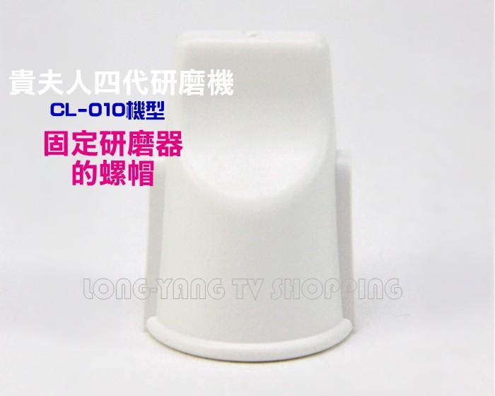 貴夫人四代研磨機CL-010零件-螺帽