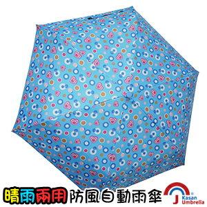[Kasan] 晴雨兩用防風自動雨傘-繽紛心情