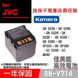 佳美能@攝彩@Jvc BN-V714U 副廠電池 BNV714U 一年保固 GR D239, GZ MG70 全新