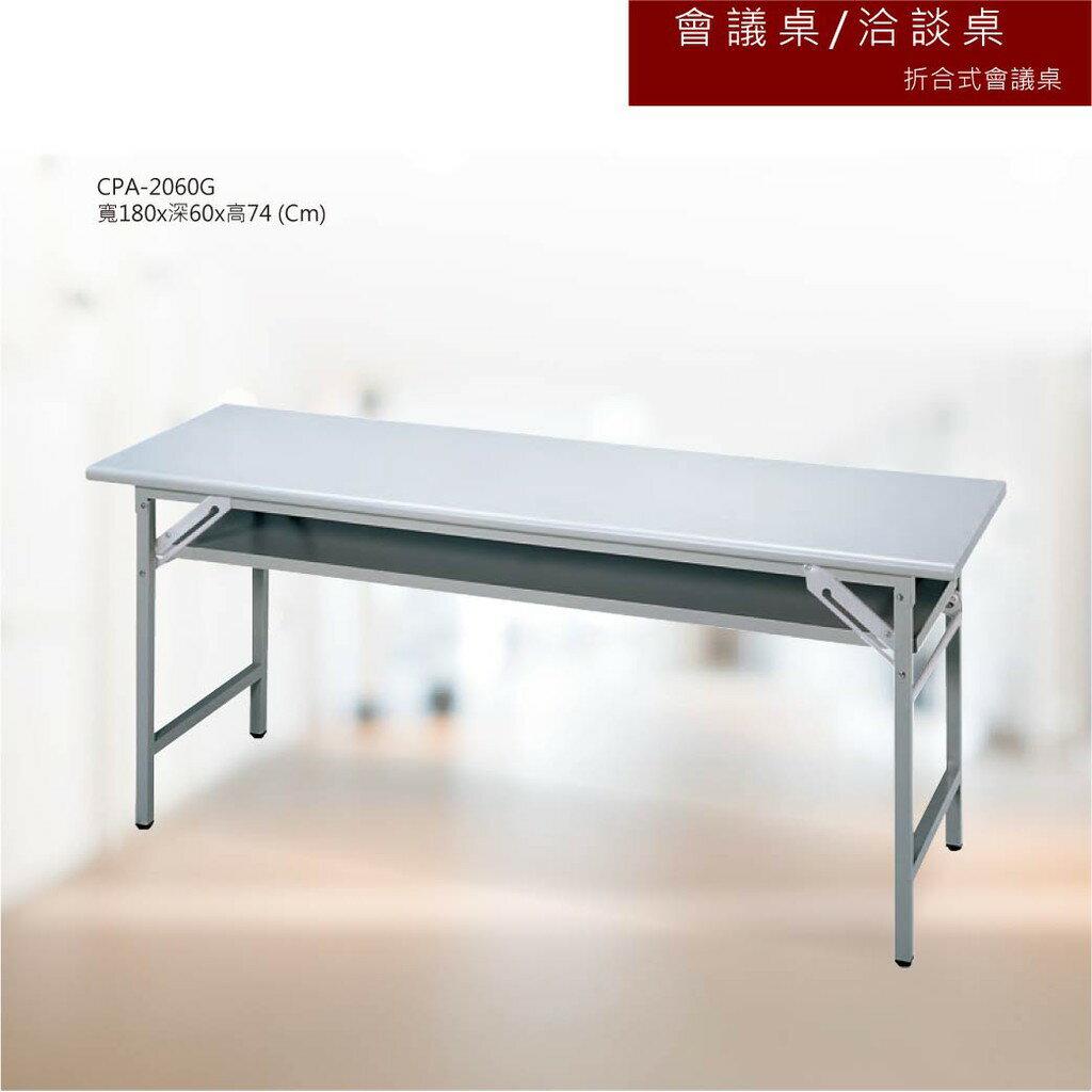 【彩色球】會議桌/洽談桌 折合式會議桌 CPA-2060G書桌 辦公桌 會議桌 辦公室 電腦桌 S548