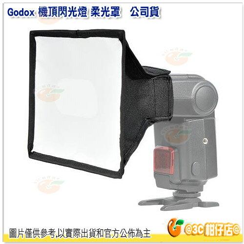 神牛 Godox SB1520 機頂閃燈柔光罩 15x20 公司貨 折疊式 柔光盒 肥皂盒 無影罩 通用SB910 600EX-RT F58AM F43AM 580EX2