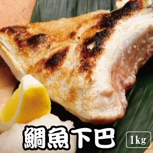 【築地藏鮮】燒烤夯品~台灣潮鯛下巴 (1Kg/包)