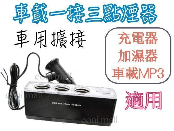 ~coni shop~車載一接三點煙器 USB供電孔 車用擴充 手機車充 行車記錄器 iP