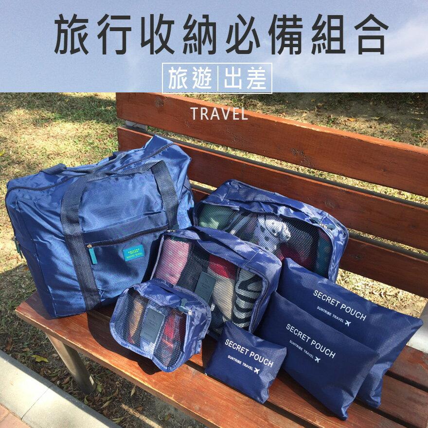 韓版行李拉桿包+素面六件收納組 大容量收納袋 外掛收納袋 旅行收納組 行李箱外掛旅行帶 折疊收納包 手提袋