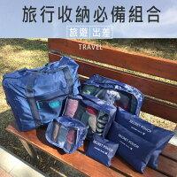 收納王必備收納袋/包推薦到韓版行李拉桿包+素面收納六件組 大容量收納袋 外掛收納袋 旅行收納組 行李箱外掛旅行帶 折疊收納包 手提袋就在Parade3c推薦收納王必備收納袋/包