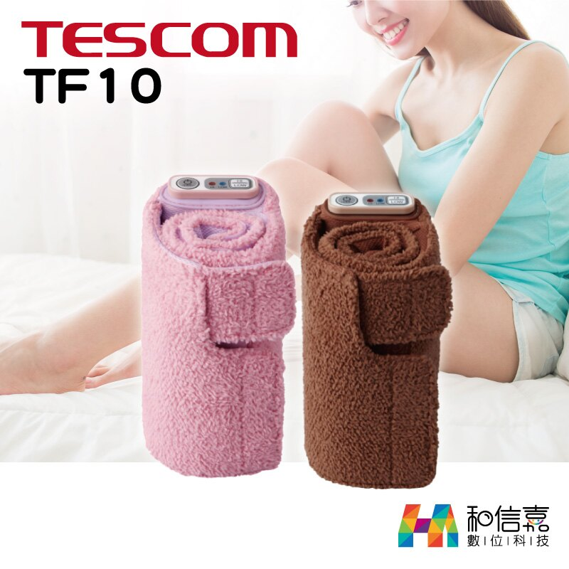 單機【和信嘉】TESCOM TF10 小腿按摩器 一個 (粉/棕) 腿部按摩器 省電好清洗 公司貨 原廠保固一年