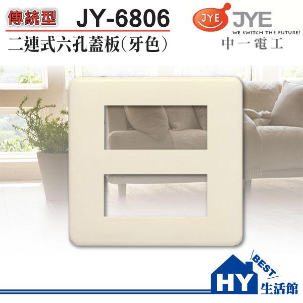 中一電工 JY-6806 牙色二連式 六孔蓋板-《HY生活館》水電材料專賣店