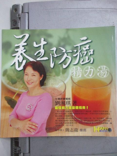 【書寶二手書T1/養生_ODQ】養生防癌精力湯_劉振君