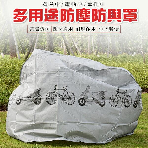 機車防塵罩加厚款自行車套機車單車雨衣防塵套【現貨最低價】單車罩防雨罩腳踏車(V50-2232)