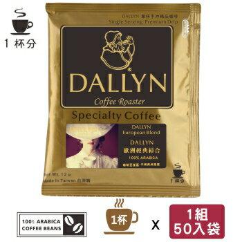 <br/><br/>  【DALLYN】歐洲經典綜合濾掛咖啡50入袋 Euro royal blend coffee | DALLYN豐富多層次  ★免運稅入 送料無料★<br/><br/>