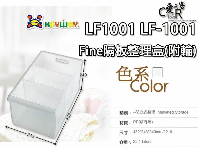 ☆愛收納☆ Fine隔板整理盒(附輪) LF-1001 聯府 收納盒 放置盒 置物盒 萬用盒 冰箱收納 LF1001