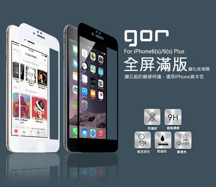 GOR 正品 9H iPhone 6 6s Plus滿版 玻璃 鋼化 保護貼【全館滿299免運費】