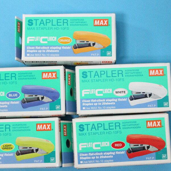 MAX美克司 HD-10FS 雙排平針10號釘書機 / 一大盒10個入 { 定200 }  日本品牌 訂書機 9