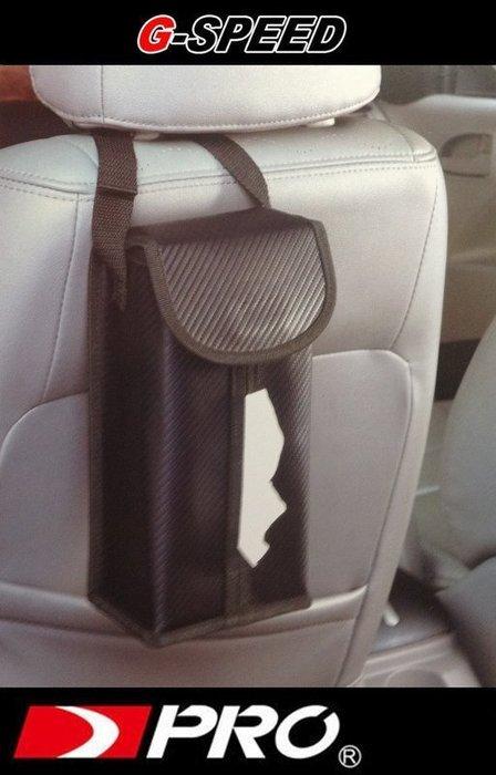 權世界@汽車用品 G-SPEED汽車椅背頭枕吊掛式CARBON碳纖紋面紙盒 面紙套 PR-12