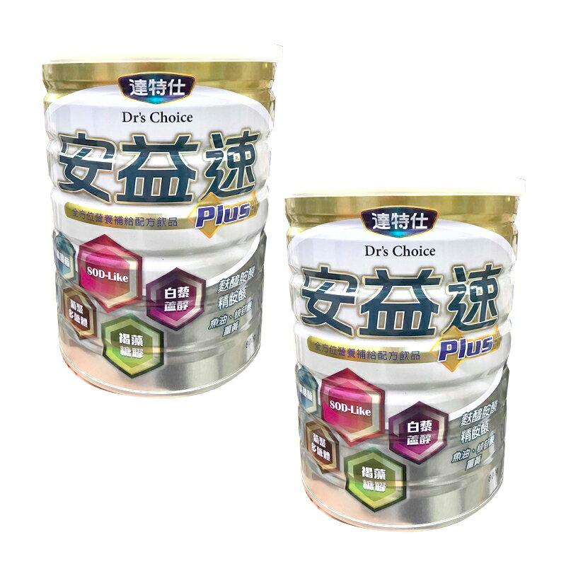 達特仕 安益慎900g(成人) 2入組【德芳保健藥妝】機能性奶粉 0