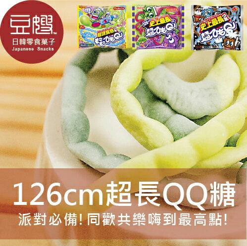 【豆嫂】日本零食 meiji 明治 史上最長 126cm 超Q軟糖(三種口味)