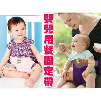 ORG《SD0703》創意~ 嬰兒 兒童 幼兒 用品 用餐固定帶 兒童座椅 用餐 吃飯 就餐 固定帶 綁帶 安全帶 日款