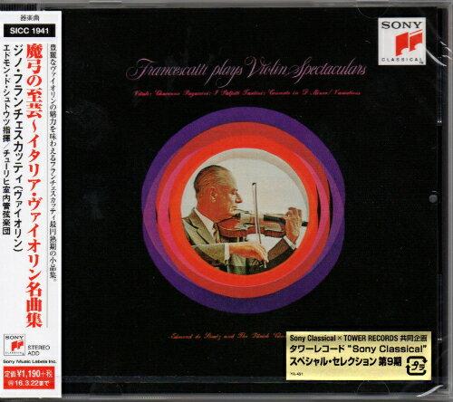 SONY 富蘭契斯卡第(Zino Francescatti)/魔弓的至藝~炫技的小提琴(Plays Violin Spectaculars)【1CD】