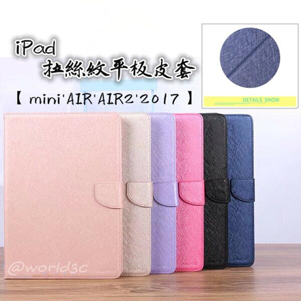 蠶絲紋NewiPad2018平板皮套保護套拉絲皮套平板保護殼