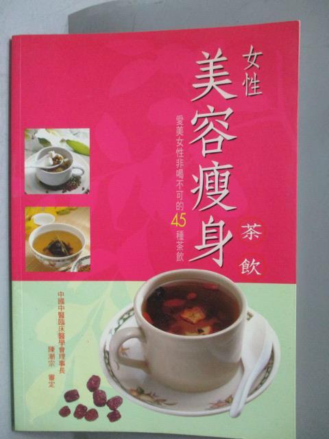 【書寶二手書T8/養生_ZCN】女性美容瘦身茶飲_雪白工作室