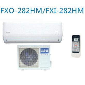 【良峰】5-7坪變頻冷暖分離式FXO-362HM/FXI-362HM【三井3C】
