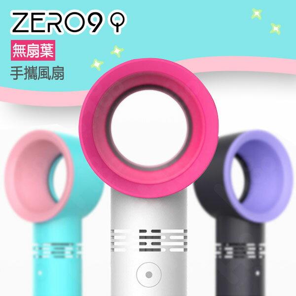 Zero 9 迷你可攜式無葉風扇