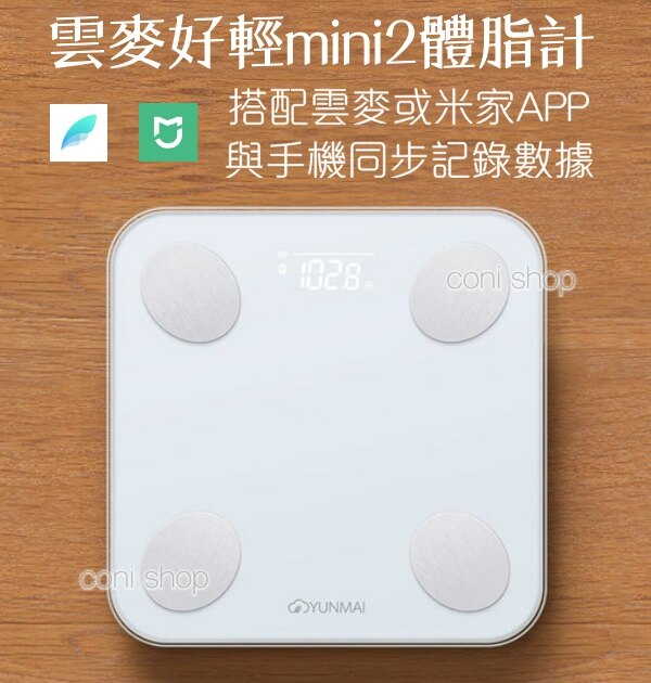 【coni shop】雲麥mini2 原裝正品 APP記錄數據 BMI 智能體重計 健身 稱重 體脂肪 體重計 體重機