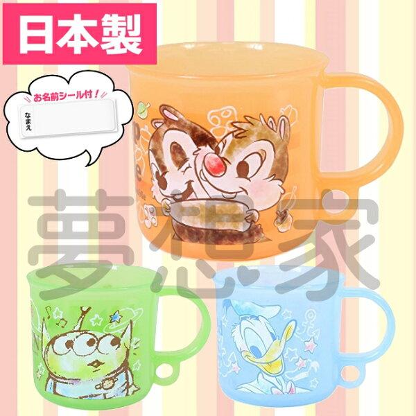 日本正版迪士尼Disney唐老鴨奇奇蒂蒂三眼怪兒童漱口杯水杯200ml《三款任選》★日本製★Zakka'fe