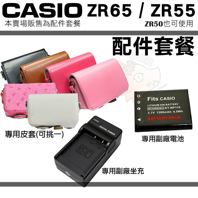 【套餐組合】CASIO EX-ZR65 ZR65 ZR55 ZR50 副廠電池 充電器 鋰電池 專用皮套 坐充 電池 座充 兩件式皮套