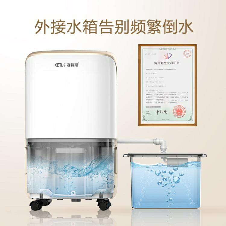 賽特斯除潮除濕機家用臥室小型空氣吸濕器地下室抽濕大功率干燥機