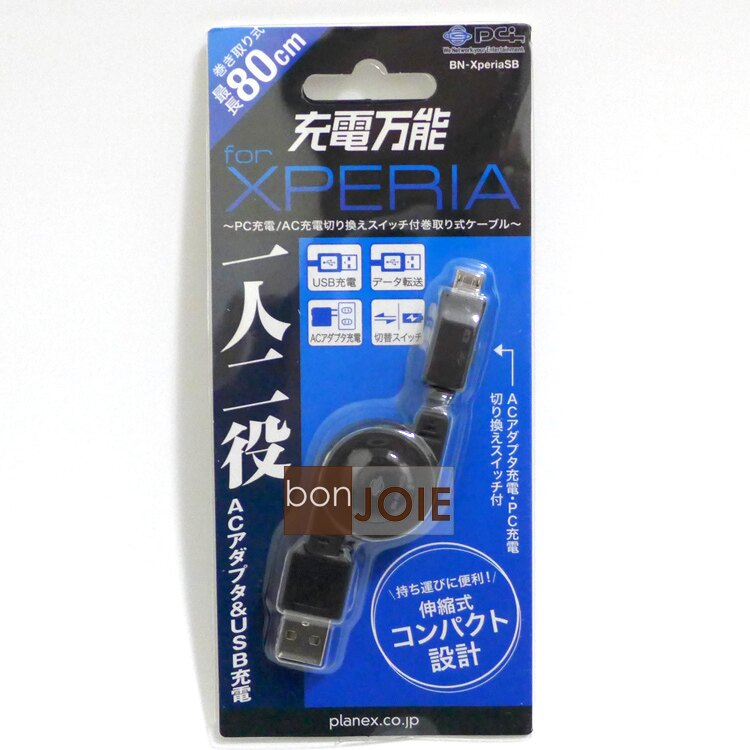 ::bonJOIE:: 日本進口 PCI 久森 BN-XperiaSB 伸縮式充電線 傳輸線 (PC/AC 充電用) 快充線 MicroUSB 雙模切換 USB Xperia 充電万能 planex