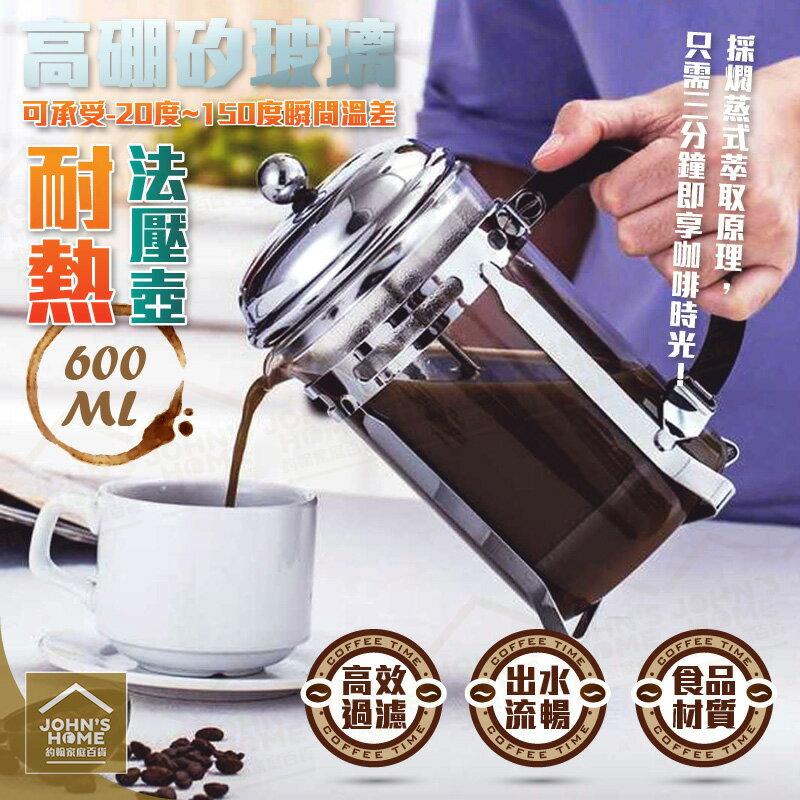 高硼矽玻璃耐熱法壓壺600ml 304不鏽鋼法式濾壓壺 泡茶器咖啡壺【BE0510】《約翰家庭百貨