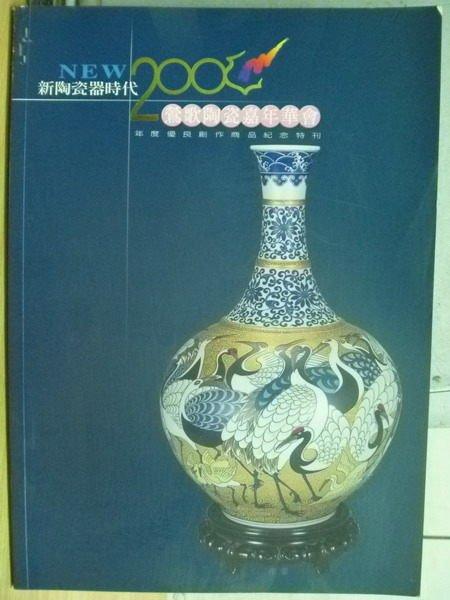 【書寶二手書T7/藝術_YAJ】新陶器時代2000_鶯歌陶瓷嘉年華年度優良創作集