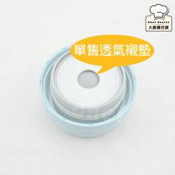 象印燜燒杯EAE35/EAE50透氣襯墊上蓋洩壓豆象印燜燒罐上蓋零件-大廚師百貨