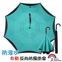 直立雨傘推薦到[Kasan] 防潑水自動反向防風雨傘-蘋果綠就在HelloRain雨傘媽媽推薦直立雨傘