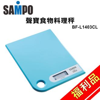 (福利品)【聲寶】食物料理秤BF-L1403CL 免運-隆美家電